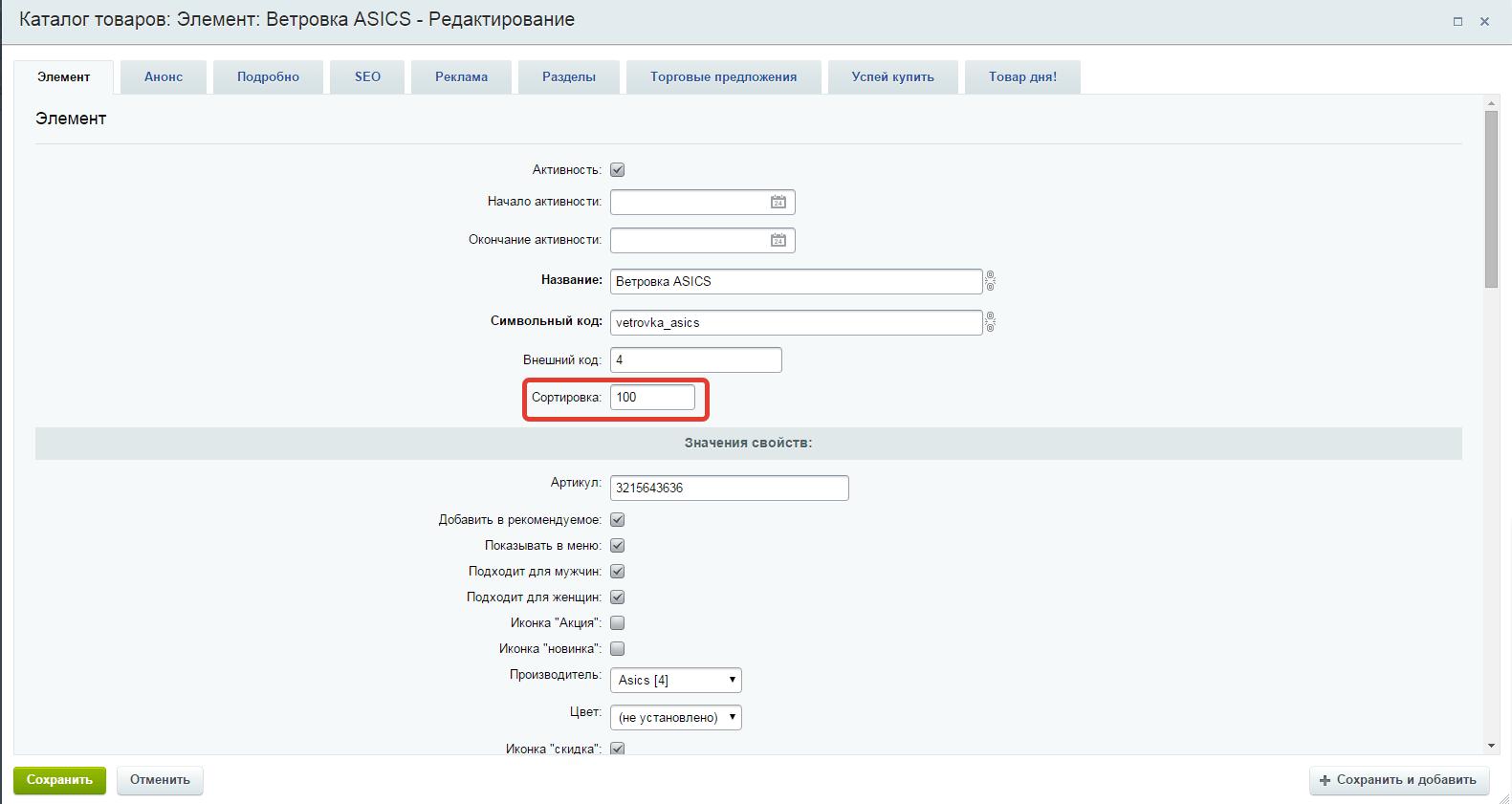 Сортировка по популярности товара битрикс структура файлов в битрикс
