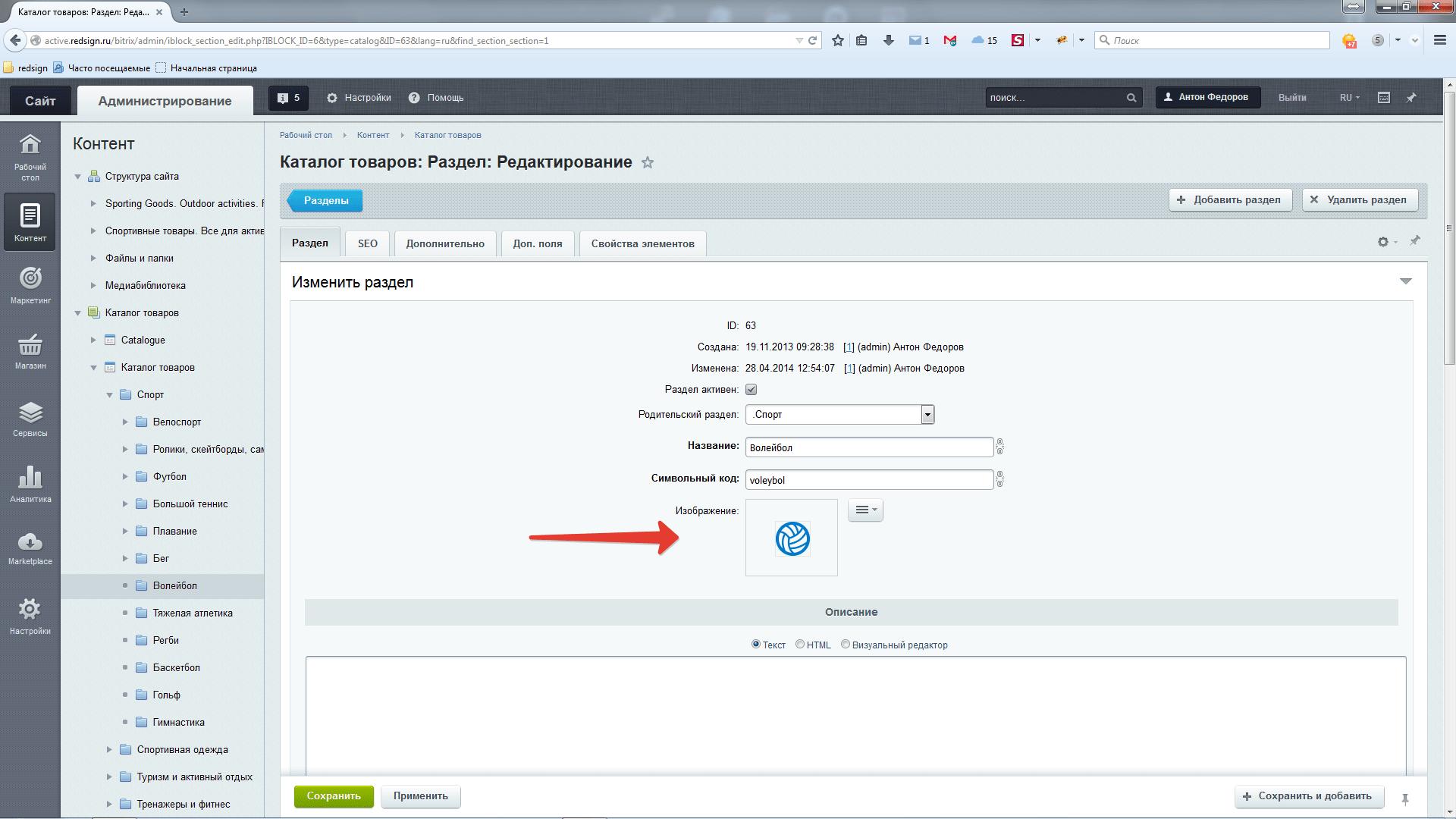 Битрикс категории на главной 1с битрикс конструктор мобильных приложений