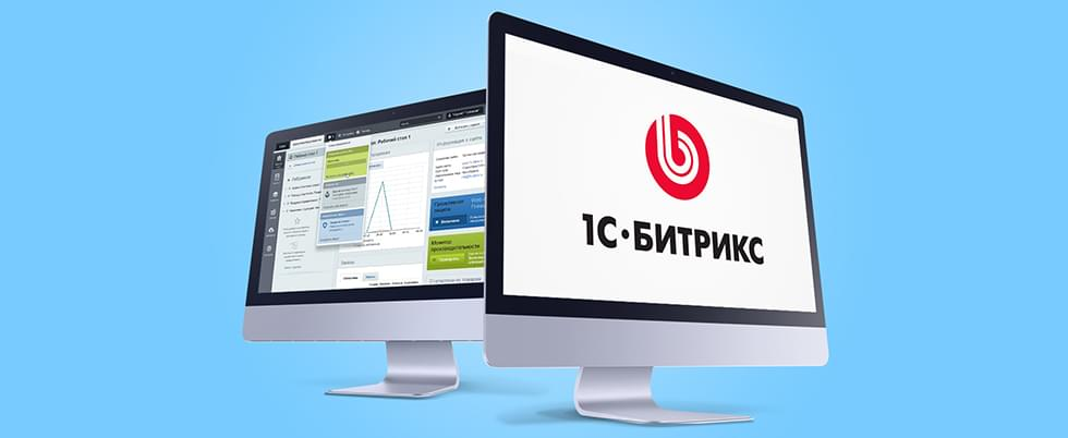 Умная покупка: почему покупать 1С-Битрикс: Бизнес выгодно? с иллюстрациями  и примерами сайтов | Битрикс | АЛЬФА Системс