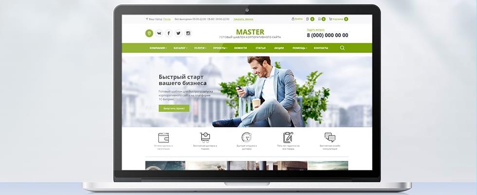 Корпоративный сайт или интернет-магазин? Master 1.3.0: готовое решение 2 в  1 с иллюстрациями и примерами сайтов | Битрикс | АЛЬФА Системс