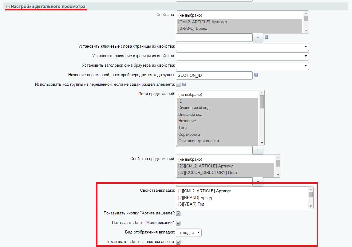 Битрикс анонс товара cms 1с битрикс для сайта