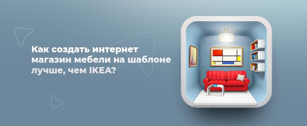 как создать интернет магазин мебели на шаблоне лучше чем Ikea с