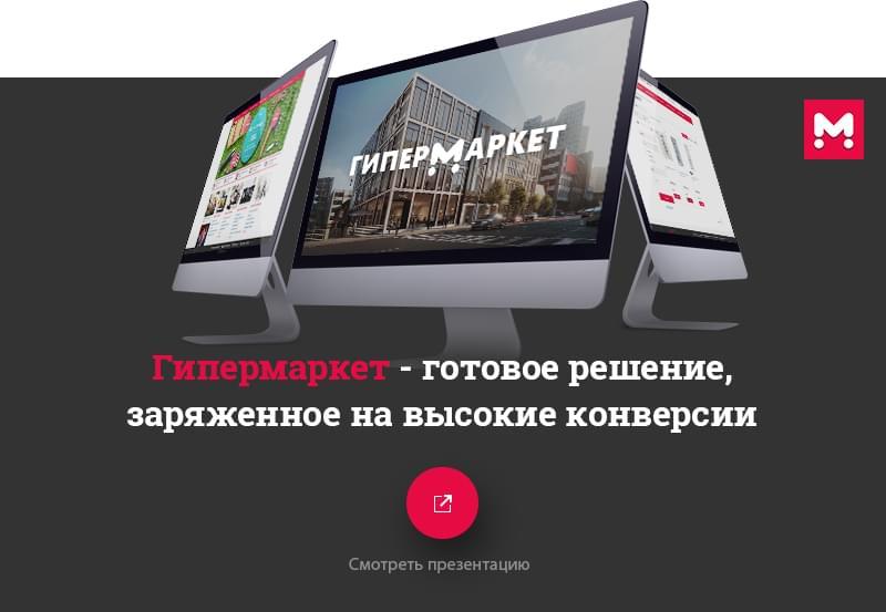 8b2835402 Если вы покупаете готовый интернет магазин и хотите, чтобы он был настроен  правильно и быстро. Тогда Гипермаркет - это решение для вас!
