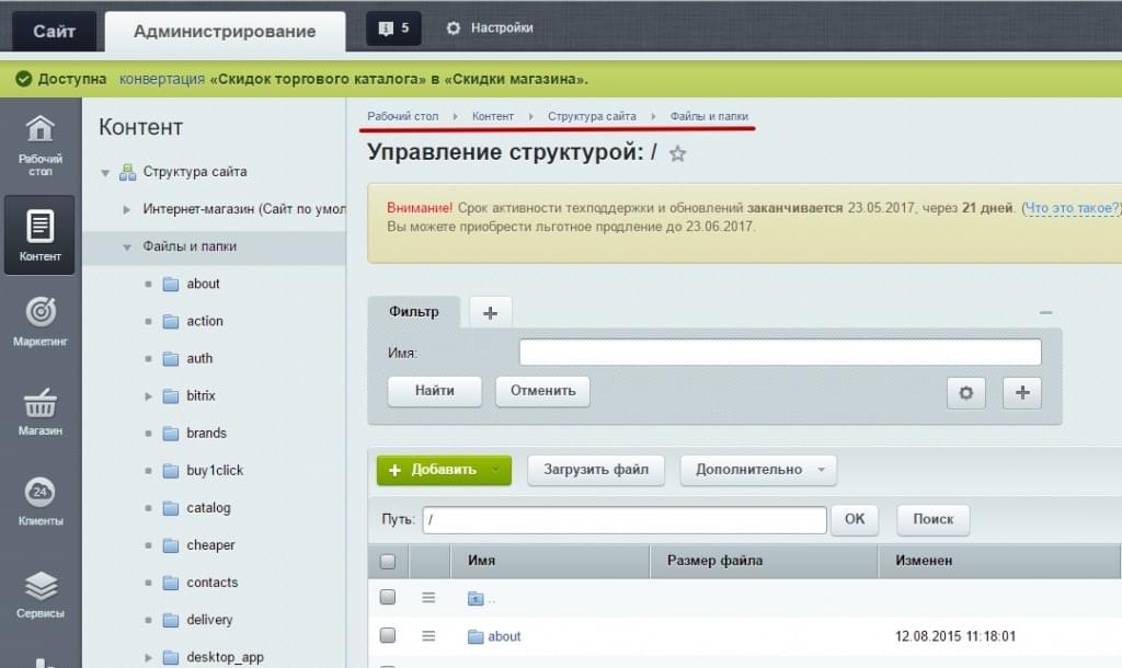 Тайтл главной страницы битрикс визуальный редактор битрикс добавить свое