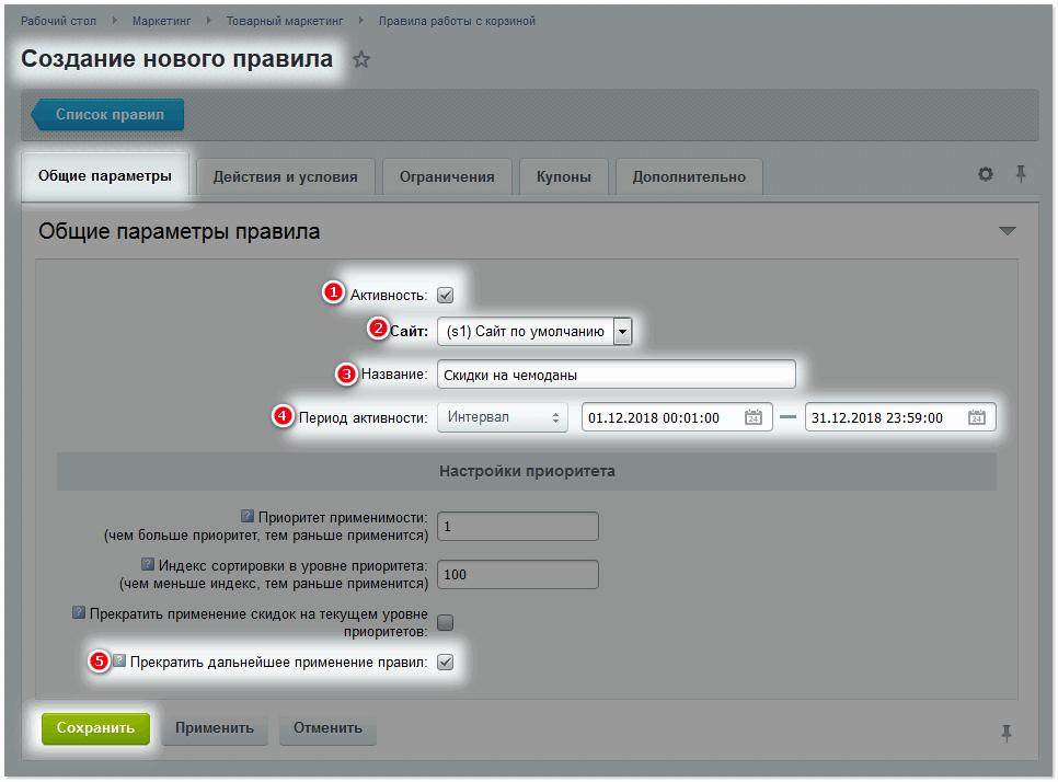 Общие параметры.png