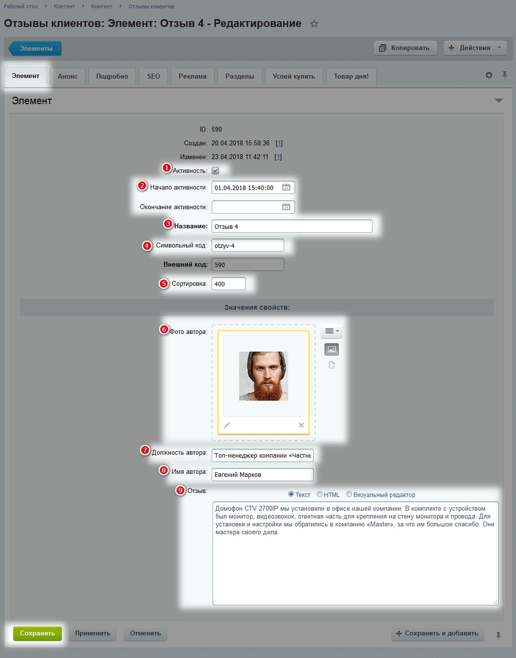 Редактирование отзыва