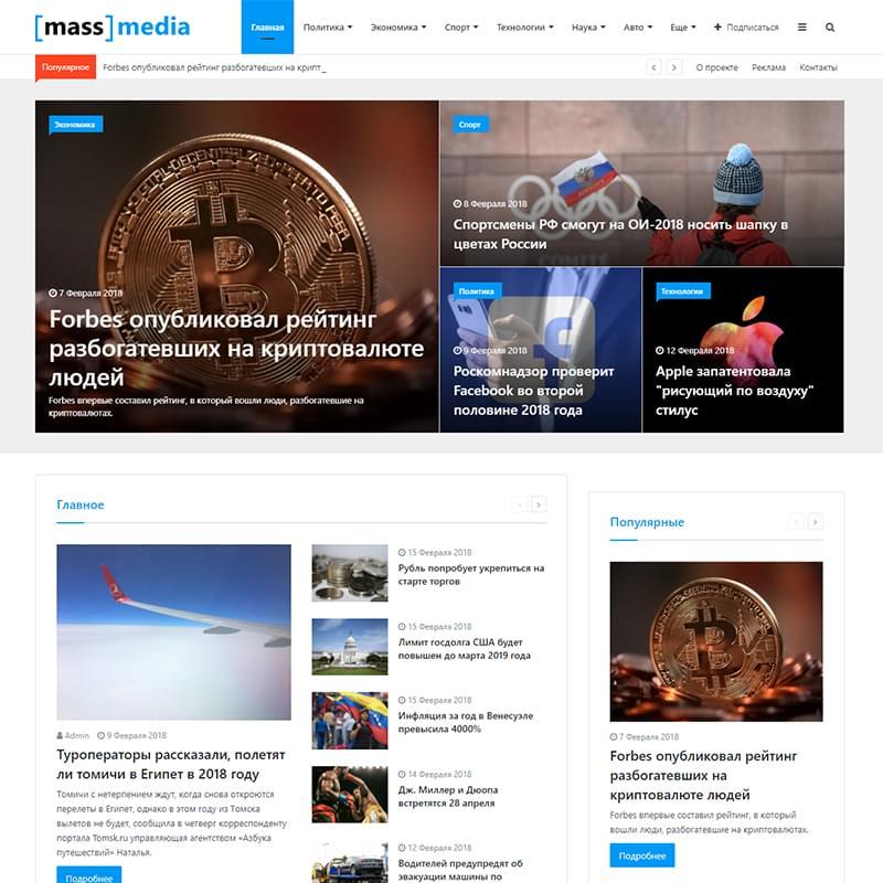 Битрикс шаблон информационный портал летняя партнерская конференция битрикс