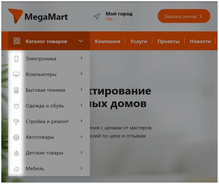 Иконки разделов вертикального меню