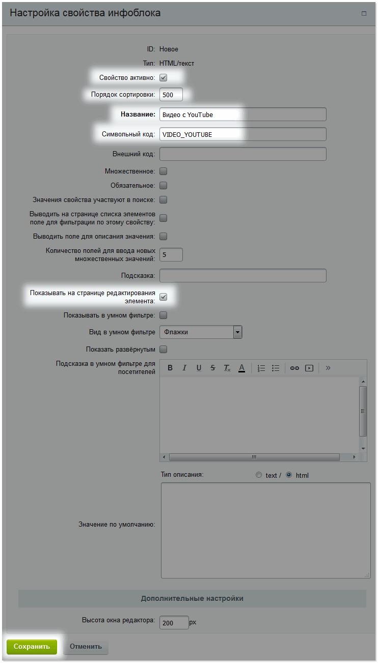 Редактирование свойства