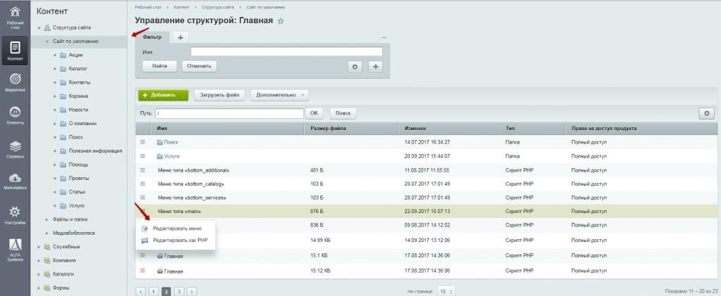 Редактирование сайта в битрикс интеграция amocrm comagic