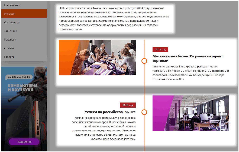 Страница история компании