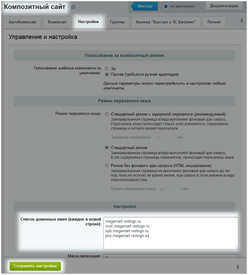 Список доменных имен.png
