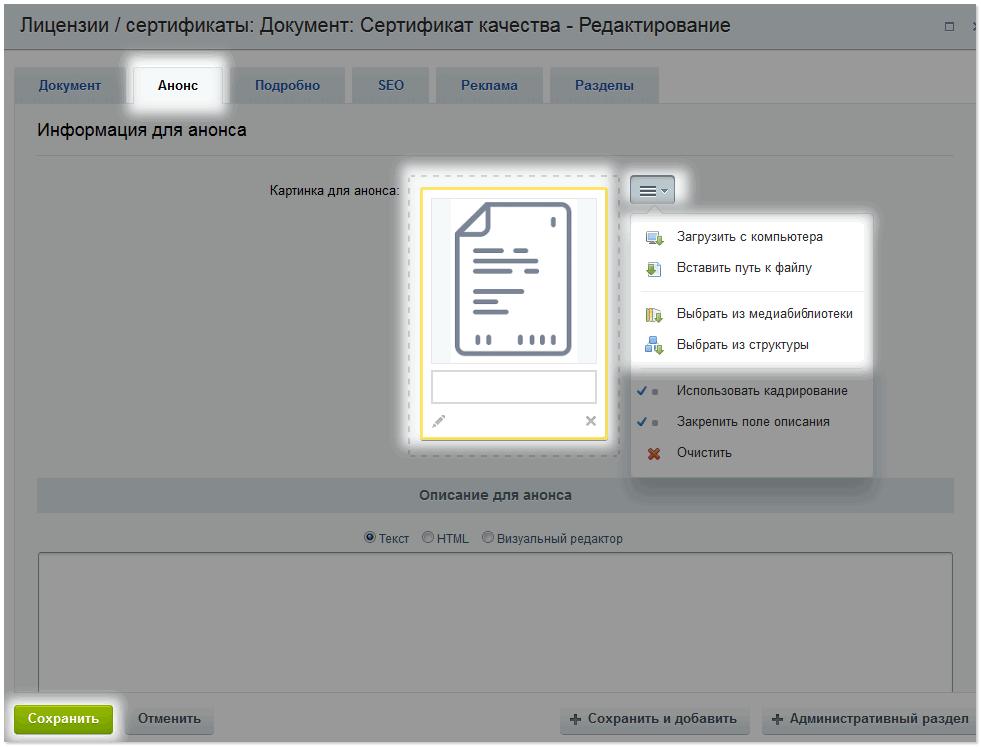 Загрузка изображения документа