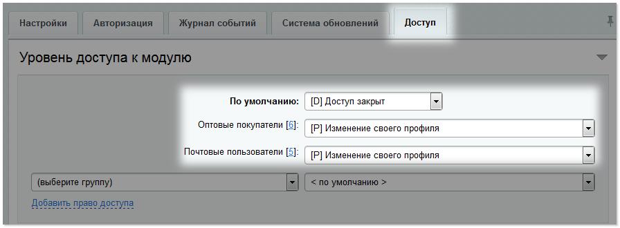 Доступ.png