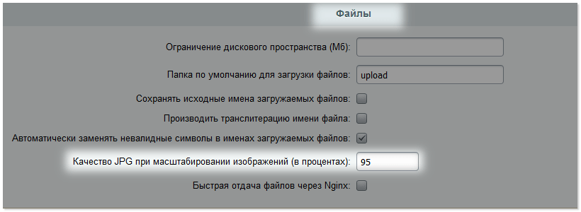 Файлы.png