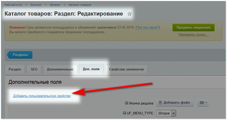 Добавление пользовательского свойства