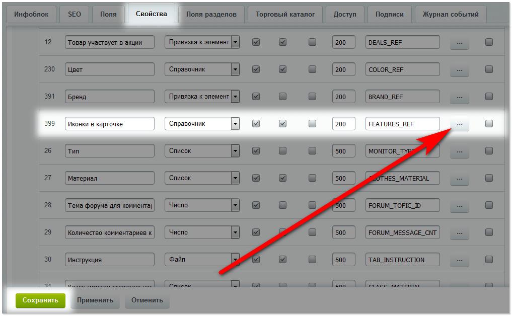 Редактирование ифоблока.png