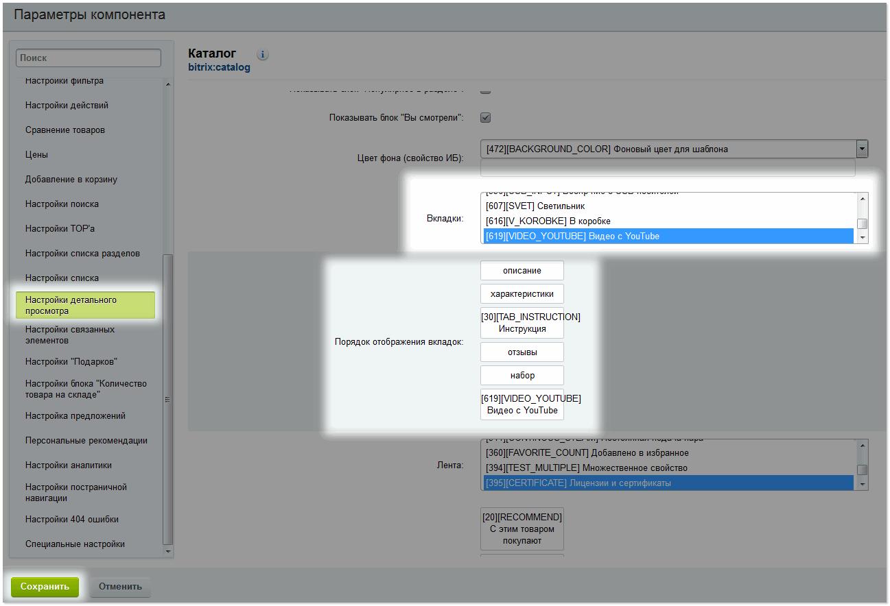 Указание свойства вкладки и порядка отображения вкладок