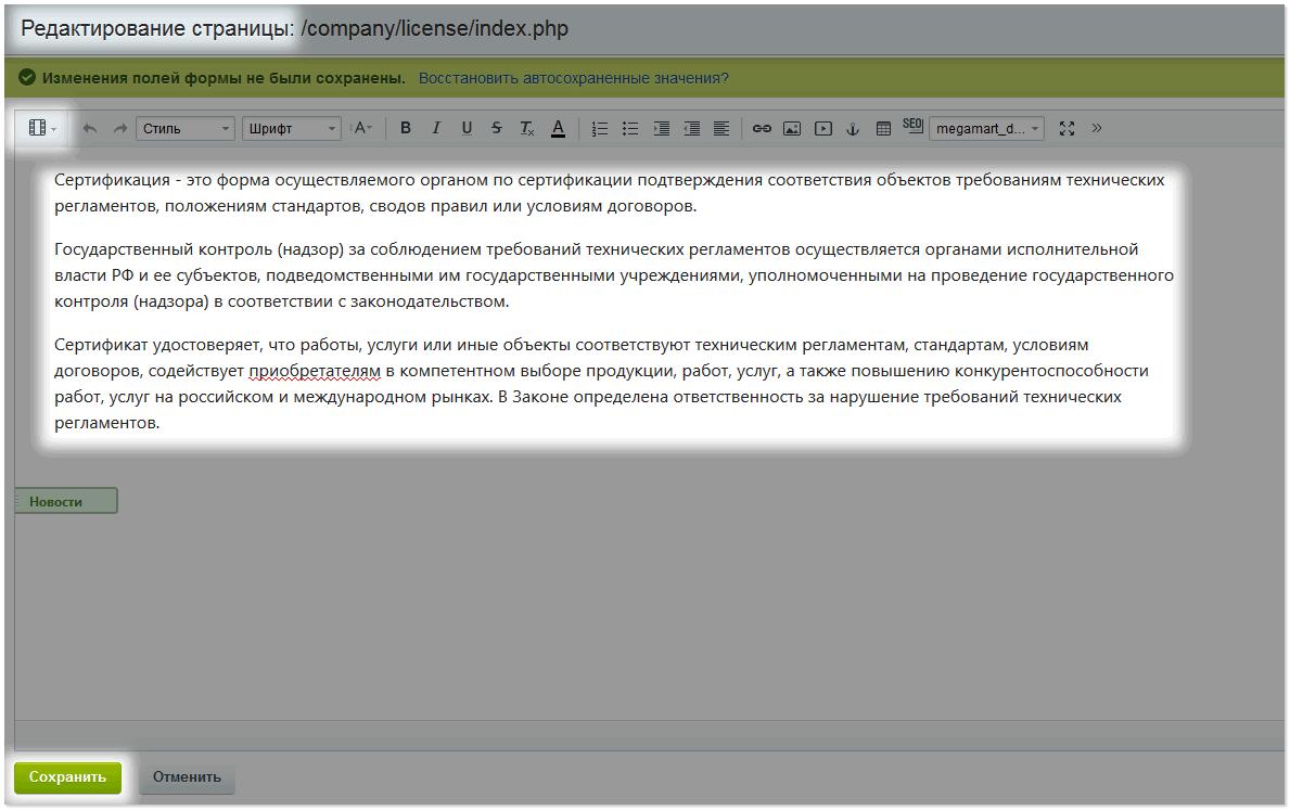 Окно редактирования страницы