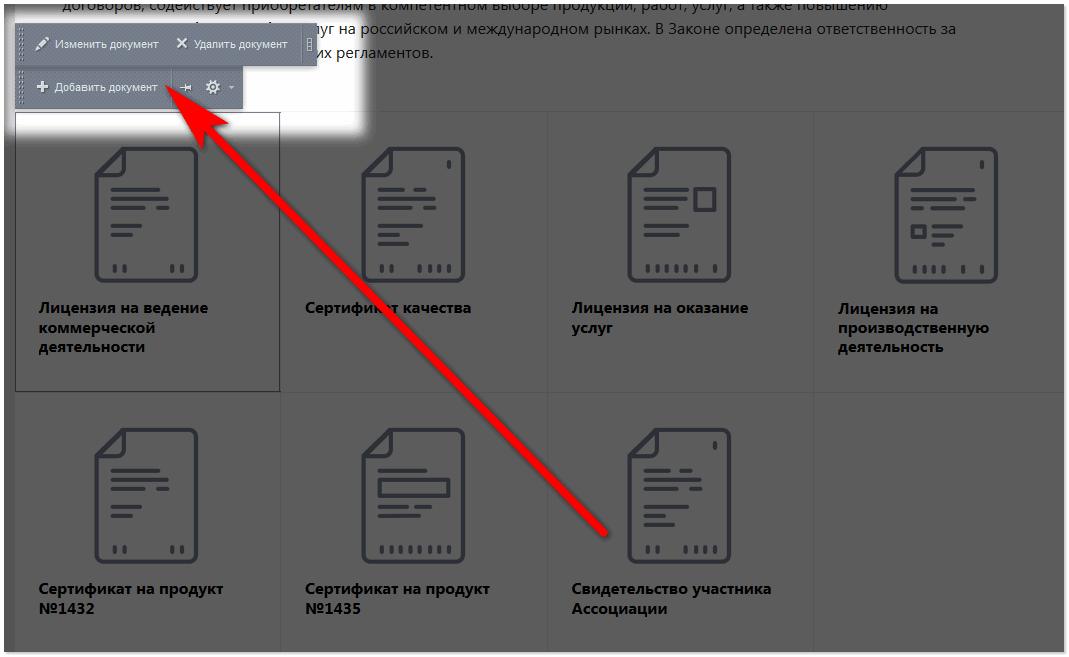 Добавление документа