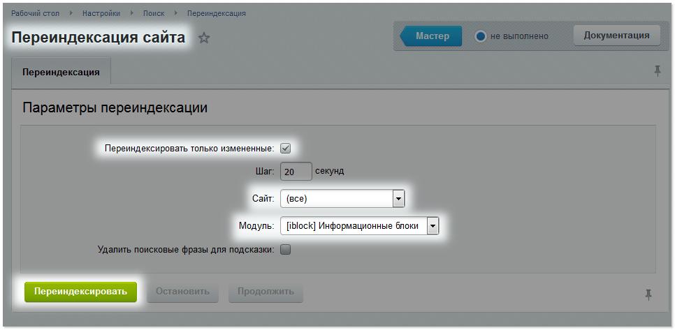 Переиндексация.png