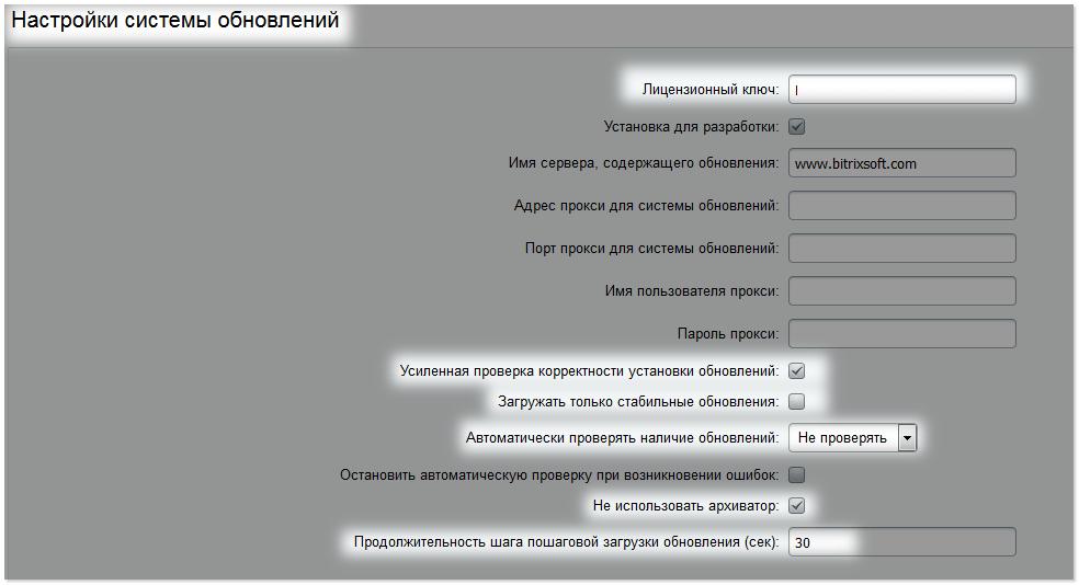 Настройки системы обновлений.png