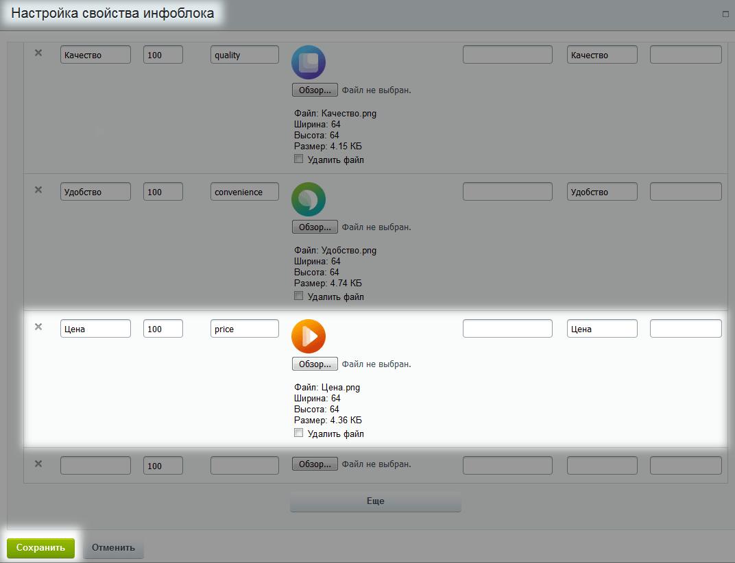 Настройка свойства инфоблока.png