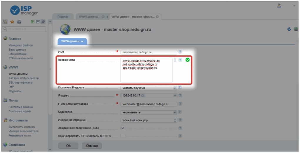 Панель управления ISPmanager. Добавление псевдонимов домена..png