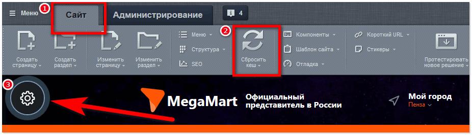 Виджет.png