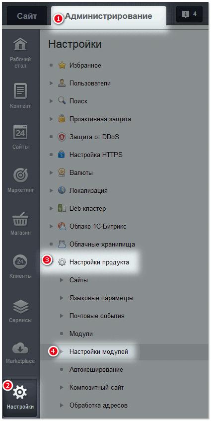 Администрирование.png